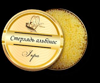 золота ікра стерляді альбіноса